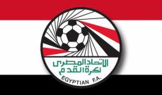 الاتحاد المصري يوضح مصير نهائي السوبر