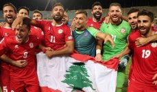 خاص : منتخب لبنان.. دقت ساعة الحقيقة!