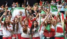 الايرانيات يساندن منتخب بلادهن امام كوريا الجنوبية