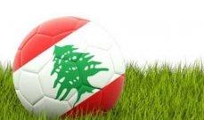 خاص: 6 مباريات نارية في الدوري اللبناني لكرة القدم في الجولة الرابعة