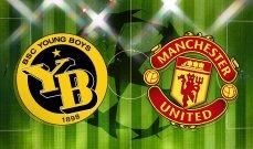 تشكيلة مانشستر يونايتد الرسمية لمواجهة يونغ بويز