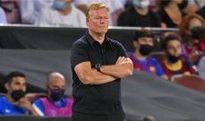 كومان: خسرنا أمام بايرن بلاعبين شباب وبوجود ميسي وغريزمان سقط برشلونة 2-8