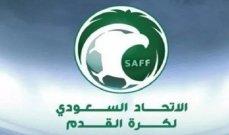 السعودية بديل الكويت لاستضافة تصفيات آسيا تحت 23 عام