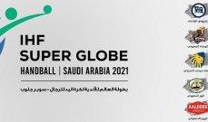 اليوم ..انطلاق بطولة العالم للأندية لكرة اليد  في السعودية
