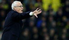 رانييري: لم أستطع مشاهدة إعادة مباراتنا ضد ليفربول