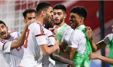 الامارات تنعش حظوظها في التأهل لنهائيات كأس آسيا تحت 23