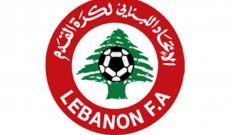 منح مكافأة مالية لأعضاء المنتخب الأول والنجمة والأنصار يمثلان لبنان آسيويا