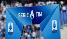 ترتيب الدوري الإيطالي بعد إنتهاء المرحلة التاسعة