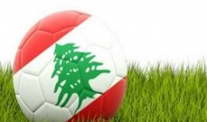 ترتيب الدوري اللبناني بعد نهاية معظم مباريات الجولة 4
