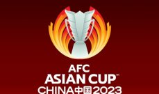 الكشف عن شعار كأس آسيا 2023