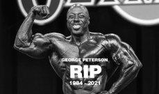 وفاة بطل كمال الأجسام جورج بيترسون قبل ساعات من مشاركته في مستر أولمبيا 2021
