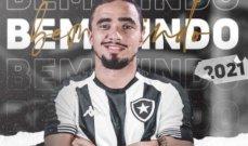 رافاييل: كان على رونالدو أن يختار بوتافوغو بدلا من مان يونايتد