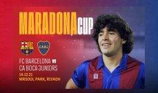 مواجهة بين برشلونة وبوكا جونيورز في ذكرى وفاة مارادونا