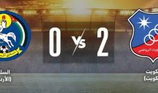 كأس الاتحاد الاسيوي: الكويت الكويتي الى النهائي لمواجهة المحرق البحريني