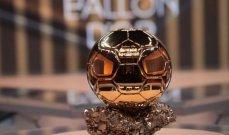الاعلان عن قائمة المرشحين لجائزة الكرة الذهبية