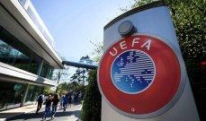 """""""يويفا"""" يعلق الإجراءات القانونية ضد الاندية المتورطة في دوري السوبر الأوروبي"""
