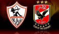 الأهلي والزمالك في الجولة الثالثة من الدوري المصري