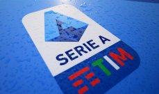 فتح تحقيق حول صفقات مشبوهة في الدوري الايطالي