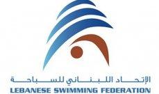 سباحة: بطولة لبنان لحوض ال25 م السبت والأحد المقبلين