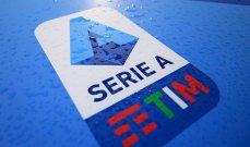 الكشف عن المباريات التي ستُبث مجانا في الدوري الايطالي