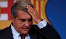 لابورتا يهدّد بتقديم إستقالته من رئاسة برشلونة