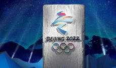 الكشف عن شعار دورة الألعاب الشتوية 2022