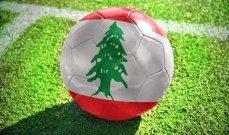 تعميم اتحاد جبل لبنان لكرة القدم