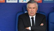 انشيلوتي: نستحق الخسارة امام اسبانيول