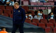كومان: ميسي كان يغطي جميع مشاكل برشلونة