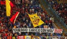 تأثير مورينيو يتواصل على جماهير روما