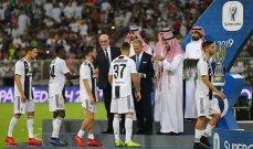 السعودية تقترح تعديل نظام كأس السوبر الإيطالي