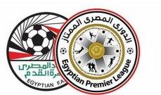 الدوري المصري: المقاولون العرب يفتتح موسمه بفوز صعب على الشرقية للدخان