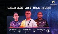 رابطة المحترفين الإماراتية  تعلن عن الفائزين بجوائز الأفضل الشهرية