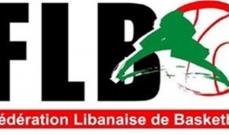 الاتحاد اللبناني لكرة السلة يؤجل مباراة الافتتاح في الدوري
