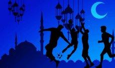المدة المناسبة لمزاولة  الرياضة خلال شهر رمضان