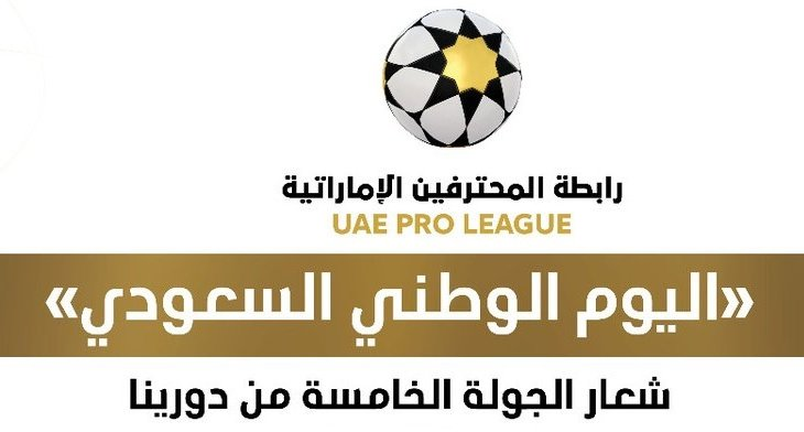 في الرياضة.. الامارات تشارك السعودية احتفالاتها باليوم الوطني