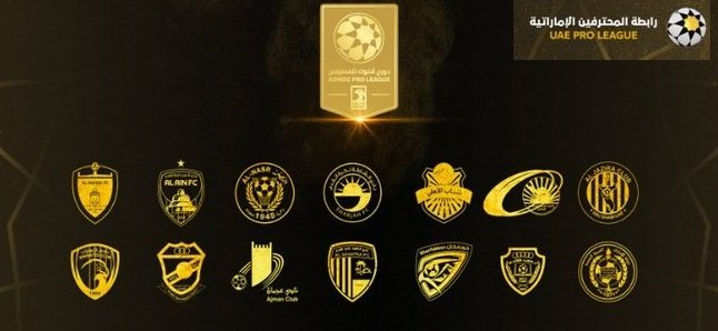 خاص : أبرز الفرق المرشحة للعب أدوار البطولة قبيل انطلاق دوري المحترفين الإماراتي