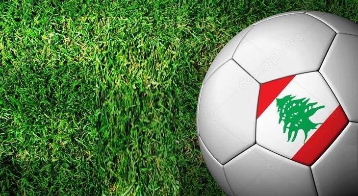 خاص: ابرز مواجهات الجولة الأولى من الدوري اللبناني لكرة القدم