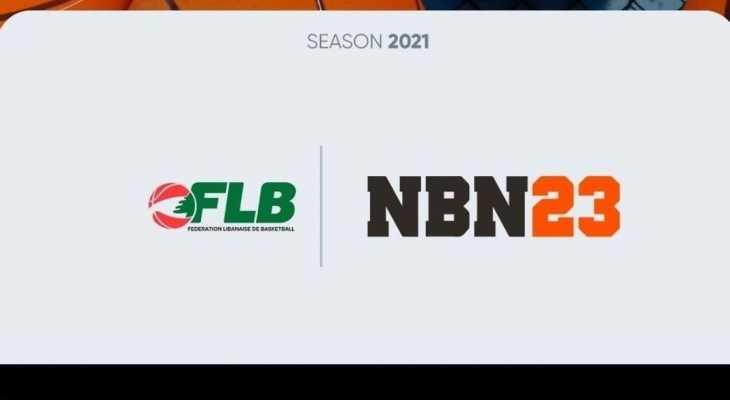 """اتفاق بين اتحاد """" السلة"""" وشركة """"NBN23"""""""